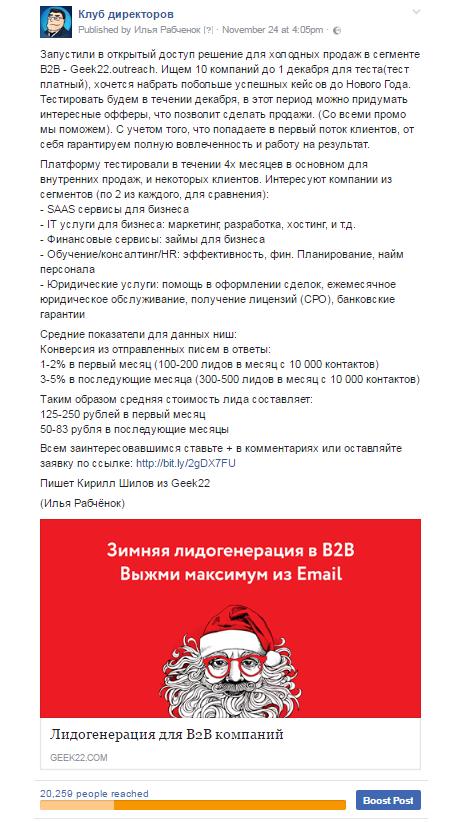 ПОСТ Geek Кирилл Шилов 30 лидов 3 продажи
