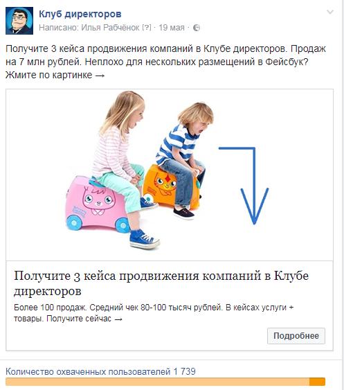 Старая форма по 40 рублей лиды Фейсбук